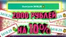 💰Maker-Cash💰\2000 РУБЛЕЙ НА 10%\ ПОДНЯЛ 6000 РУБЛЕЙ ЗА 12 МИНУТ\ПРОСТОЙ ЗАРАБОТОК ШКОЛЬНИКУ