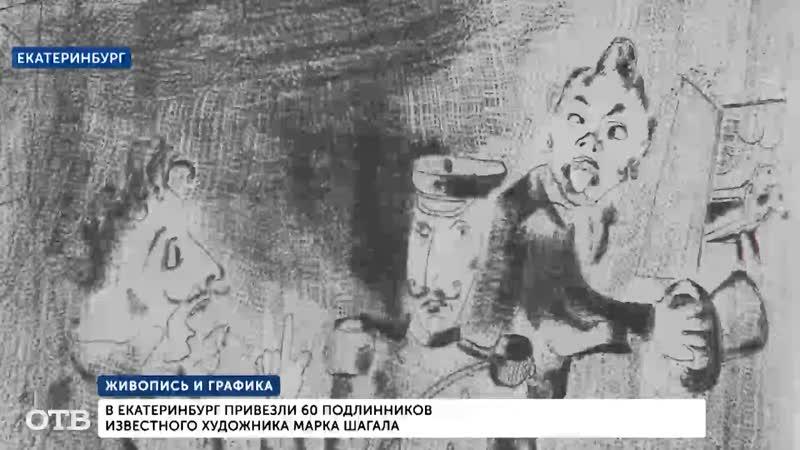 В Екатеринбург привезли подлинники Марка Шагала. 60 графических и живописных работникогда раньше не были на Урале.