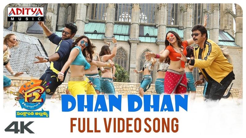 Dhan Dhan Full Video Song || F2 Video Songs || Venkatesh, Varun Tej, Tamannah, Mehreen