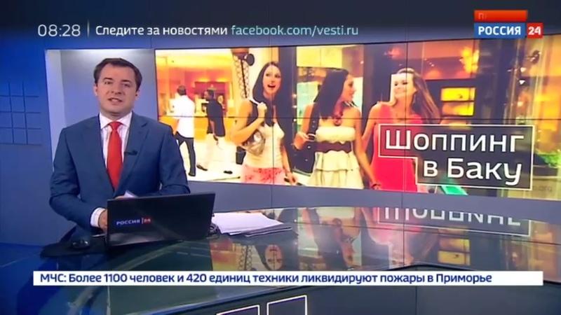 Новости на Россия 24 • В столице Азербайджана начался международный фестиваль шопинга