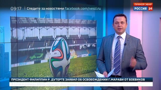 Новости на Россия 24 • Сборная России обновила антирекорд рейтинга ФИФА