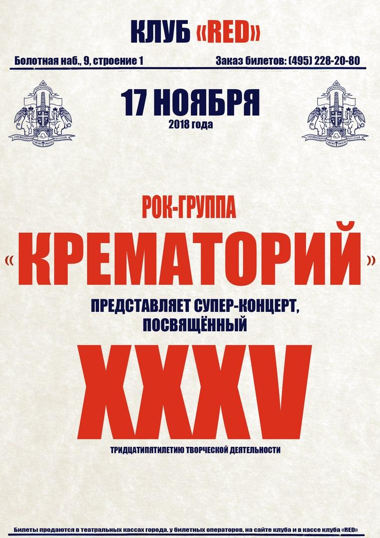 Афиша Москва Крематорий'35. Юбилейный супер-концерт