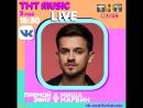 ТНТ MUSIC LIVE - Миша Марвин