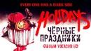 Чёрные праздники 2015 ужасы четверг кинопоиск фильмы выбор кино приколы ржака топ