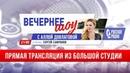 Сергей Сафронов в Вечернем шоу Аллы Довлатовой