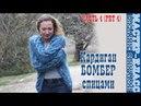Кардиган Бомбер спицами из толстой пряжи со жгутами Мастер класс Урок 90 часть 4