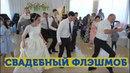 Свадебный ФЛЕШМОБ на свадьбе Эдварда и Мадины Оганесян БЫВШИЙ ХОЛОСТЯК