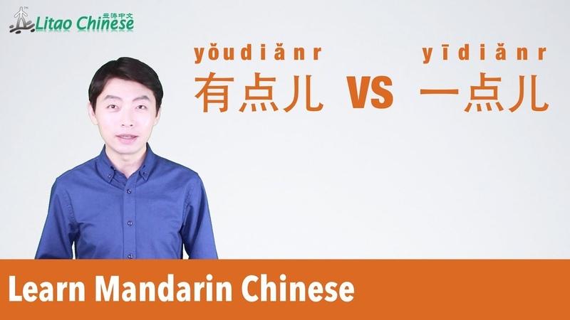 "Chinese Lesson 08 ""A little"" in Mandarin Chinese - Use 有点儿(yǒudiǎnr) or 一点儿(yīdiǎnr)   Ask Litao"