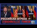 Алекс Джонс историческая встреча Путина и Трампа