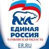 ЕДИНАЯ РОССИЯ - Тамбовская область