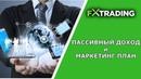 FX TRADING CORPORATION - Обзор кабинета. Пассивный доход. Маркетинг план