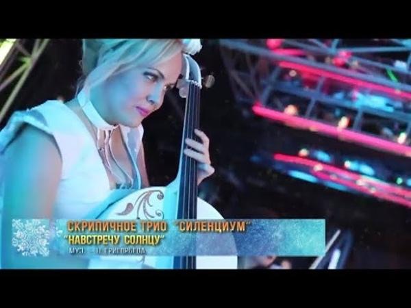 SILENZIUM Навстречу солнцу музыка Н Григорьева