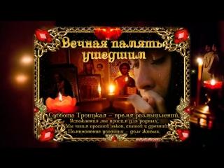 Троицкая вселенская поминальная родительская суббота – Связь времён ( поет Андрей Курицын )