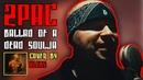 2Pac (Tupac) - Ballad Of A Dead Soulja (Cover на русском) / ALEKS