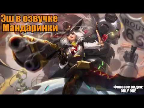 Проект РИНата Overwatch Эш в озвучке Мандаринки