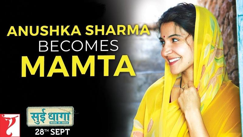 Anushka Sharma Becomes Mamta | Sui Dhaaga - Made in India | Varun Dhawan | Releasing 28th Sept 2018
