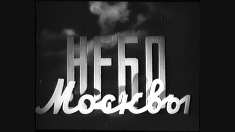 НЕБО МОСКВЫ (1944) - военная драма, исторический. Юлий Райзман 1080p