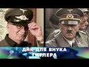 Новые русские сенсации : ДНК для внука Гитлера