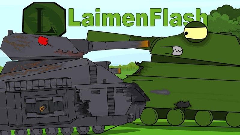 Мультики про танки: RATTE vs Leviathan. LaimenFlash worldoftanks wot танки — [wot-vod.ru]