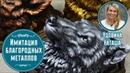 Имитация металла акриловыми красками Серебро Бронза Медь Золото Мастер класс Удовиной Наташи