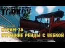 Запись стрима 38 Escape from Tarkov Последний рейд зарезал с ножа и забрал СВОЙ лут