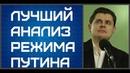 Евгений Понасенков Идеальный анализ ПУТИНСКОГО режима