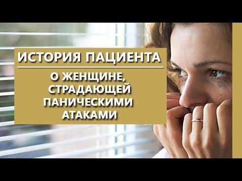 Панические атаки Истории пациентов Психиатрическая клиника IsraClinic