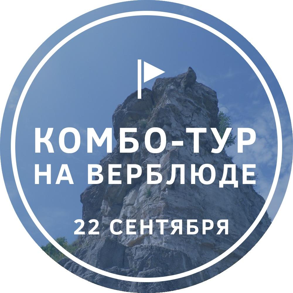 Афиша Тольятти ЛУЧ / Сплав - скалолазание - штольни 22 сентября