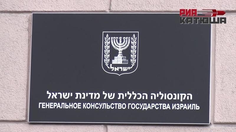 Пикет у генконсульства Израиля в Петербурге в связи со сбитием ИЛ-20