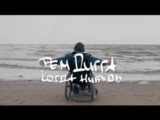 Премьера клипа! Рем Дигга - Когда Нибудь (14.08.2018)