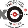 Эхо Москвы Волгоград