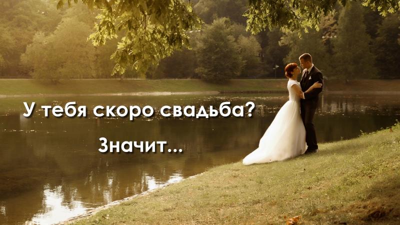 У тебя скоро свадьба А это значит
