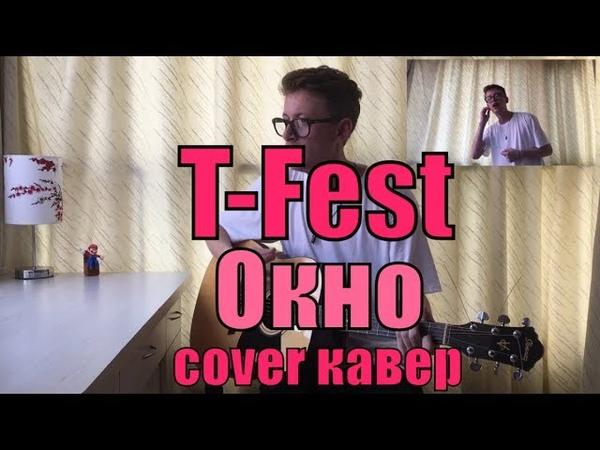 T-fest - Окно cover by Костя Одуванчик