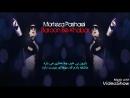 Morteza Pashaei new song Barone Be Khabar 2018_HD