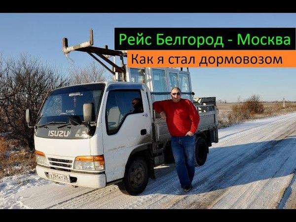 Рейс Белгород - Москва (Как я стал дормовозом) Перевозчик РФ