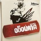 Кажэ Обойма альбом Выпуск 1. Inferno