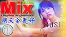 Dj 明天會更好 Ming Tian Hui Geng Hao Mandarin House Music