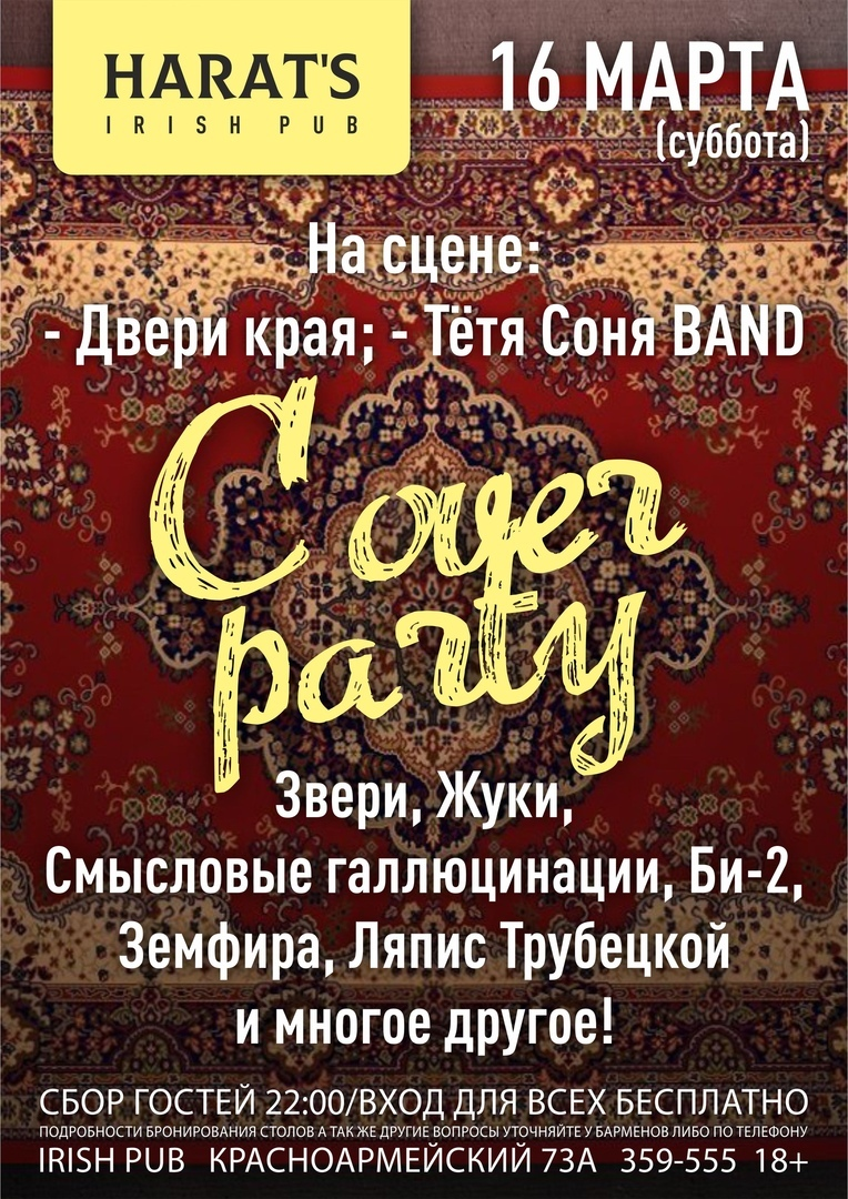 Афиша 16 марта / Cover Party / Harat's Pub