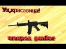 M4A4 просто персик! | weapon genius