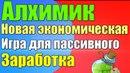 Алхимик - Новая экономическая игра ! Для пассивного заработка