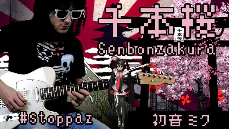 「千本桜」 「Senbonzakura」Metal Guitar version Guitar Cover オリジナル・アレンジ ミク MIKU feat stoppaz