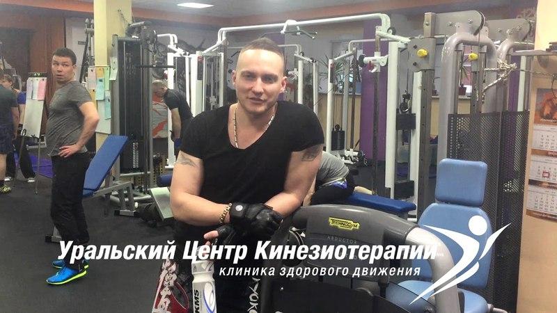 Витольд Петровский в Уральском центре кинезиотерапии