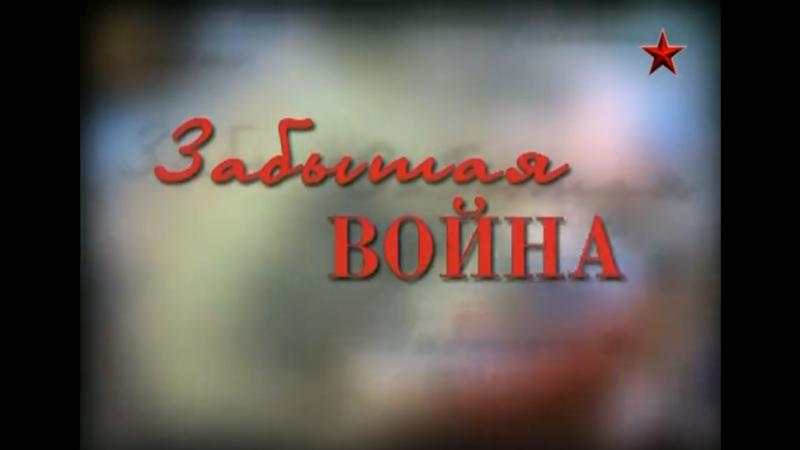 Забытая война. 5 серия. Кавказский фронт.
