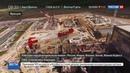 Новости на Россия 24 • На шаг ближе к Солнцу во Франции строят крупнейший в мире термоядерный реактор