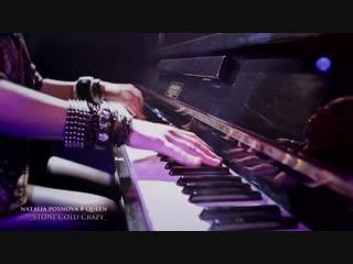 Queen - stone cold crazy (piano cover natalia posnova)