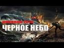 Новый военный фильм 2018 ЧЕРНОЕ НЕБО Русские лучшие фильмы 2018 / Новинки hd