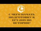 SATTAROVFAMILY / С чего начать подготовку к ЕГЭ 2019 по истории