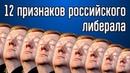 Проблема России либерализм признаки настоящего российского либерала