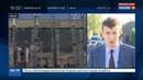 Новости на Россия 24 • Мошенничество в РусГидро Евгений Дод и Дмитрий Финкель взяты под стражу