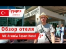 Обзор отеля MC Arancia Resort Hotel 5* МС Арансия Резорт Хотел Турция Аланья 2018